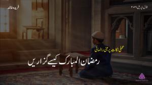 Rozy or quraan